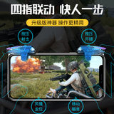 Eat chicken god and peace elite chicken king stimulate battlefield chicken king second generation peripheral auxiliary mechanical button Android apple special automatic pressure gun physical shooting gamepad