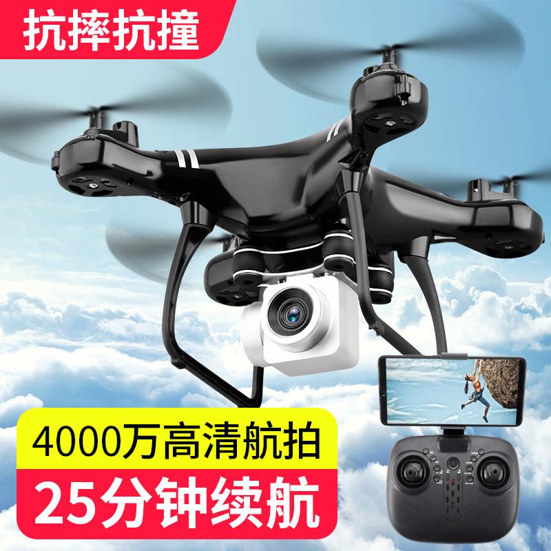 无人机航拍4k高清专业遥控飞机抗摔儿童小学生小型飞行器玩具男孩主图