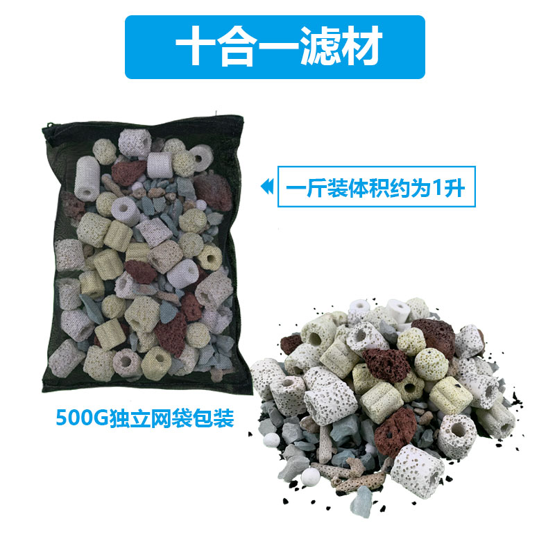 鱼缸过滤材料水族净水十合一滤材陶瓷环活性炭呼吸环细菌球火山石