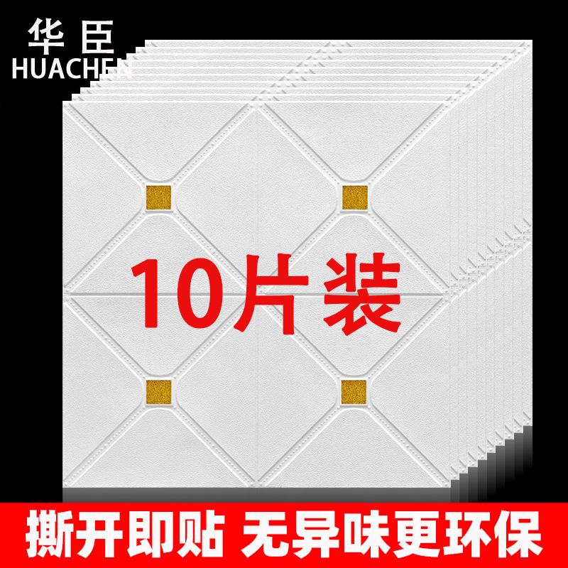 立体泡沫墙贴电视背景装饰客厅卧室天花板壁纸防水 3d 纯白墙纸自粘