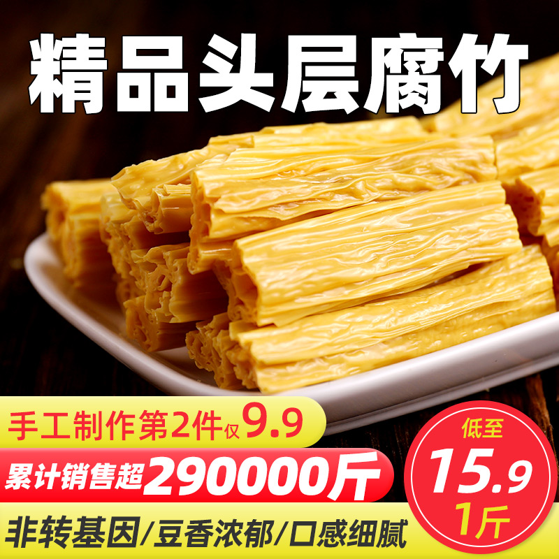 恰童年腐竹1斤头层干腐竹干货纯正手工腐皮火锅食材凉拌特产