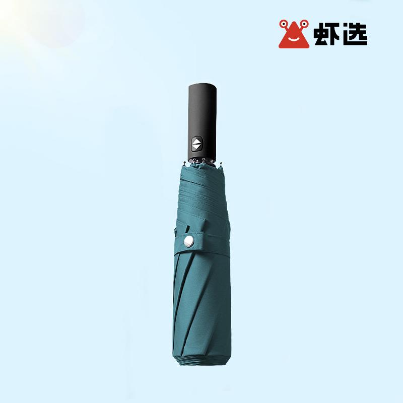 钢青蓝 全自动雨伞