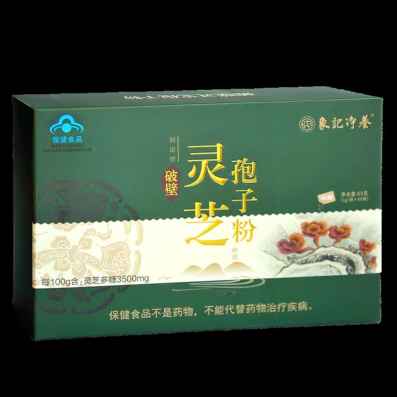 2021爆款象记破壁灵芝孢子粉1盒*60袋长白山正品免疫调节增强礼盒