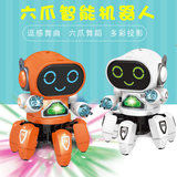 Vibrato explosion models six claw fish cool dancing robot cross-border electric light and sound toys for children gift boys and girls