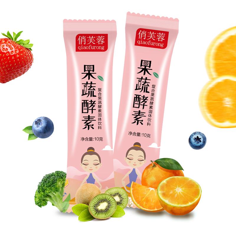 【俏芙蓉】果蔬酵素粉益生元5条*10g