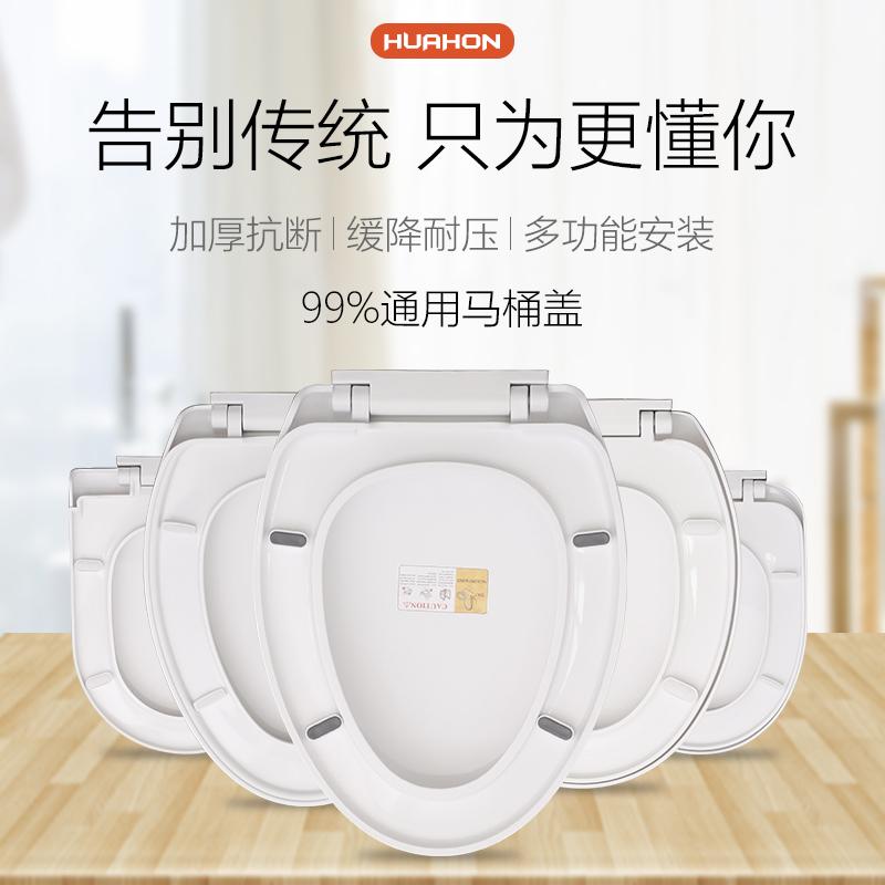 型坐便器盖板配件 UVO 马桶盖通用加厚座便盖子家用抽水马桶圈老式
