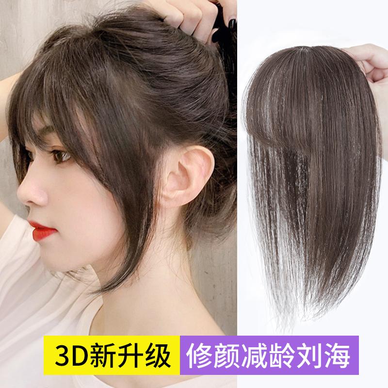 3d空气刘海假发女法式刘海自然无痕隐形贴片头顶补发假刘海假发片