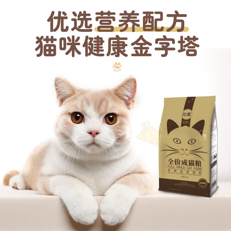 允宠成猫粮3斤包邮英短美短布偶专用增肥发腮减便臭功能猫咪主粮优惠券