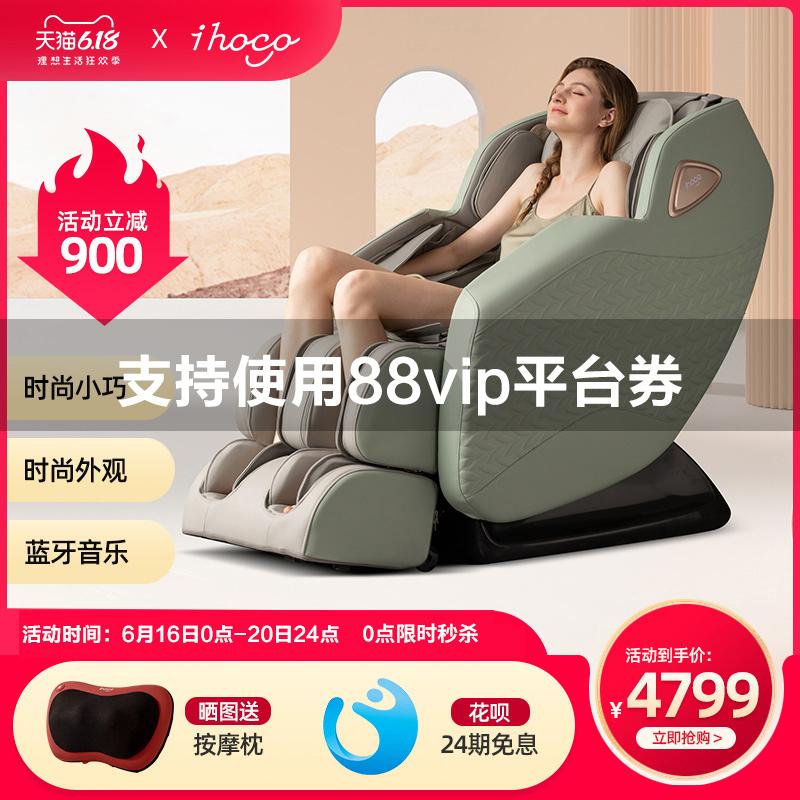 上市集团 ihoco 多功能按摩椅 一体免安装