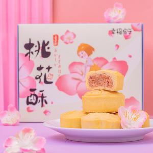 幸福宸子桃花酥月饼糕点广东特产宝宝诞生满月礼盒周岁回礼伴手礼