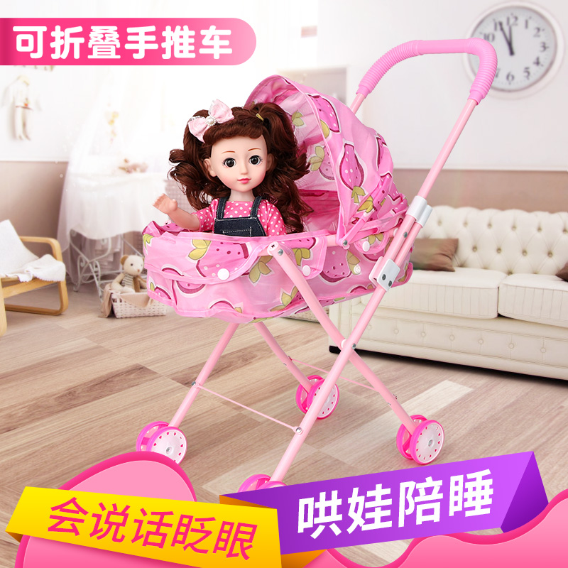 儿童手推车玩具带娃娃小女孩仿真过家家婴儿宝宝益智大号生日礼物