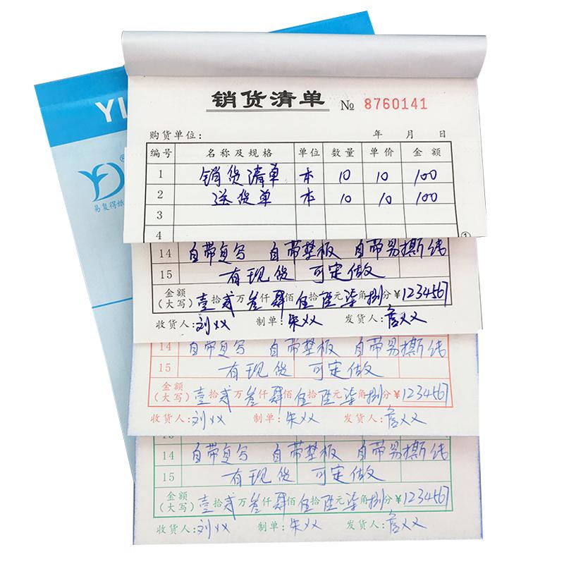 包邮易复得出货单据二联三联销货清单无碳复写仓库出货单可定做