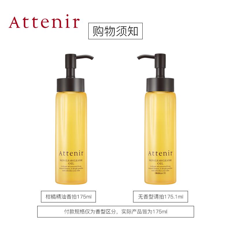 深层清洁抗老化卸妆油 attenir  日本进口正品 艾天然净颜亮肤卸妆油