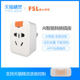Tmall Genie Wonderful 丨FSL Foshan Lighting Smart Socket Remote Bluetooth Voice Remote Smart Switch