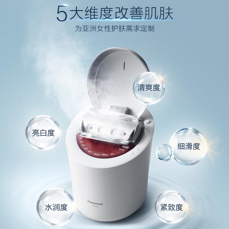 松下蒸脸器家用纳米喷雾补水仪保湿冷热喷香薰蒸汽面部加湿器SA97