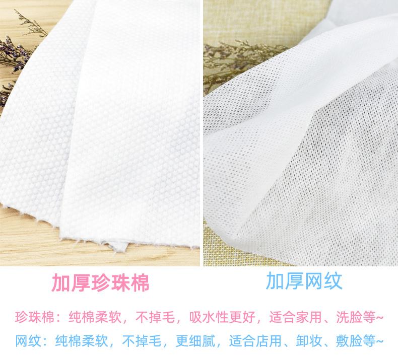 【4卷装】纯棉一次性洗脸巾 美容院专用棉柔巾抽取式化妆棉珍珠纹