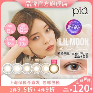 [明星瞳色][薇娅推荐]LILMOON日抛彩色隐形眼镜日本进口美瞳10片