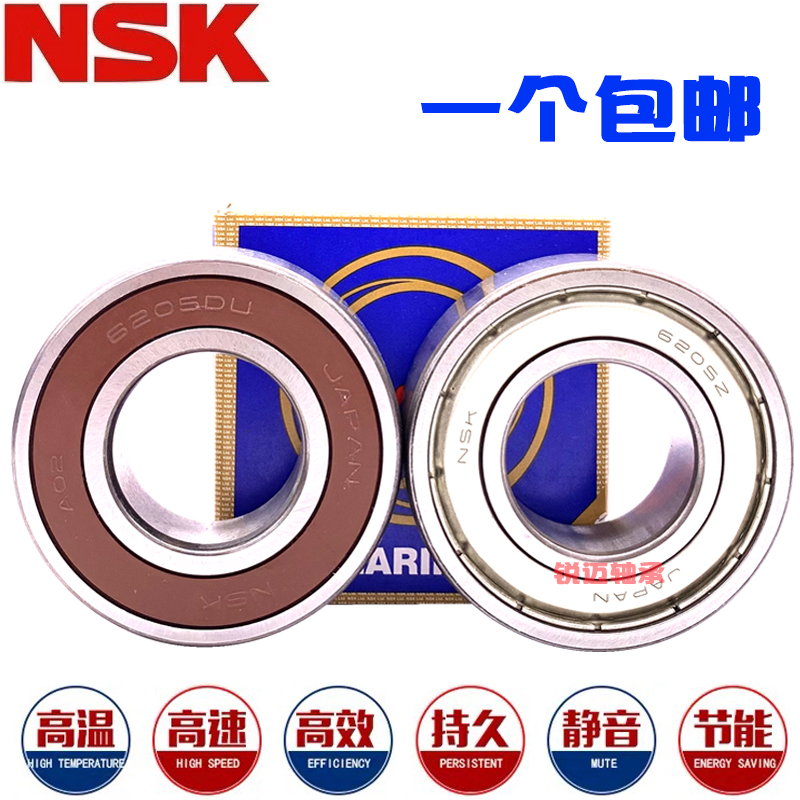 进口NSK轴承6200 6201 6202 6203 6204 6205 6206 6207 Z