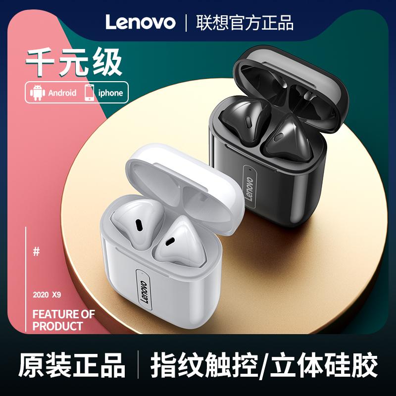 TWS蓝牙5.0连接 联想 X9 入耳式无线蓝牙耳机