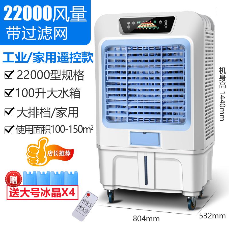 众米大型工业冷风机商用制冷风扇厂房移动水冷空调冷水循环空调扇