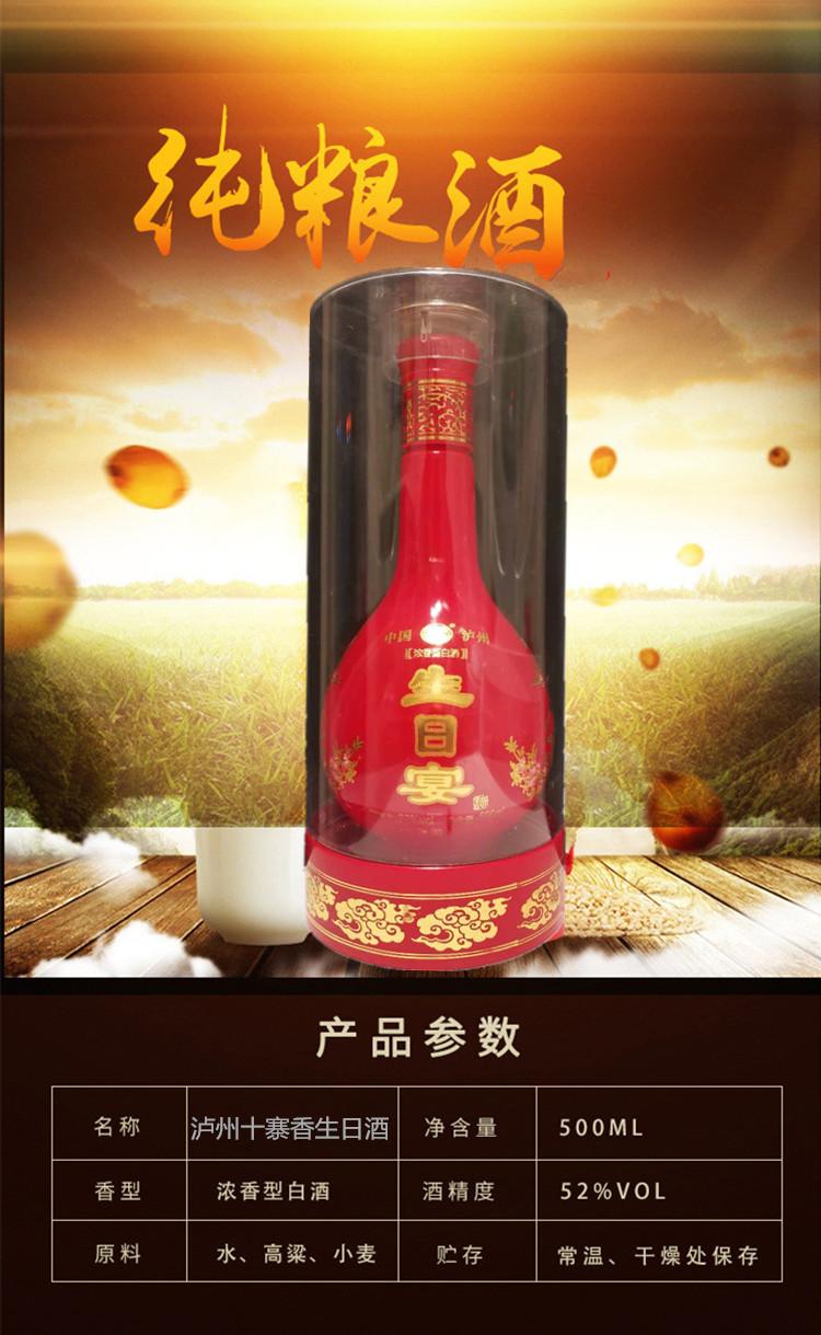度 泸州定制生日宴酒聚会请客推荐酒泸州浓香型白酒配制酒 52 500ML