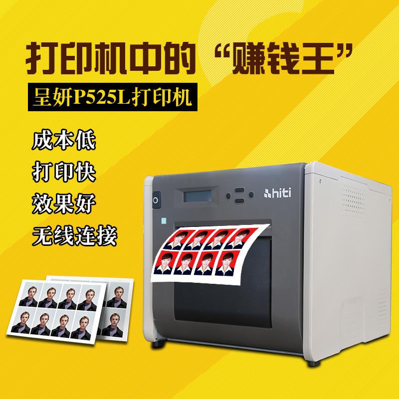 正品 快照打印机 寸热升华证件照商用照相馆影楼景点照片冲印机 2 寸 1 专业 p525l 呈妍打印机 hiti