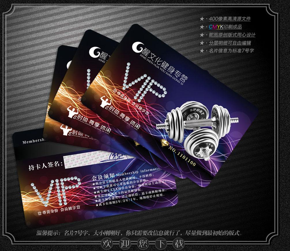 健身磁卡印刷 普通卡健身馆会员卡制作VIP卡贵宾卡定制健身会所卡