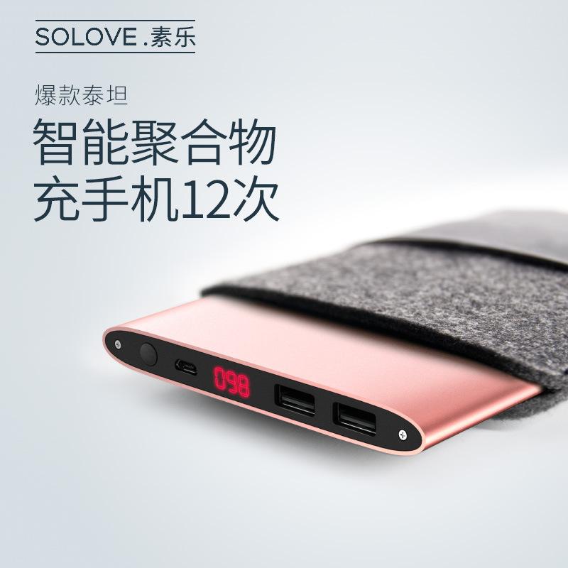 SOLOVE超薄充電寶20000毫安蘋果x通用大容量迷你便攜移動電源vivo華為手機通用oppo專用可愛正品飛機可帶