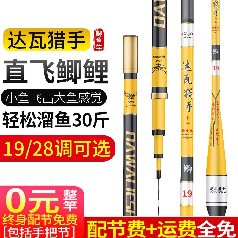 五品牌超轻超细超硬Cru鱼竿28调19平台钓鱼竿