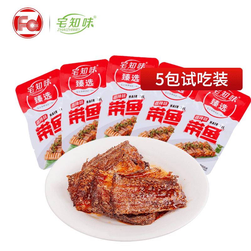 宅知味香辣味带鱼散装好吃的零食休闲小吃海鲜食品海味零食品批发