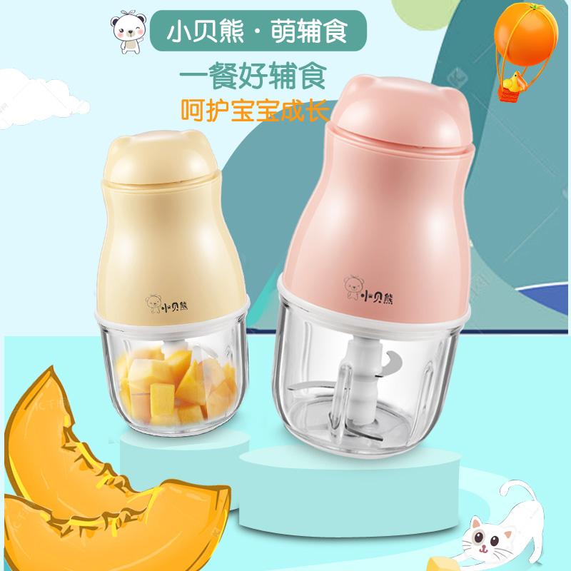 小贝熊辅食机婴儿宝宝料理家用电动小型迷你榨果汁搅拌米糊绞肉机