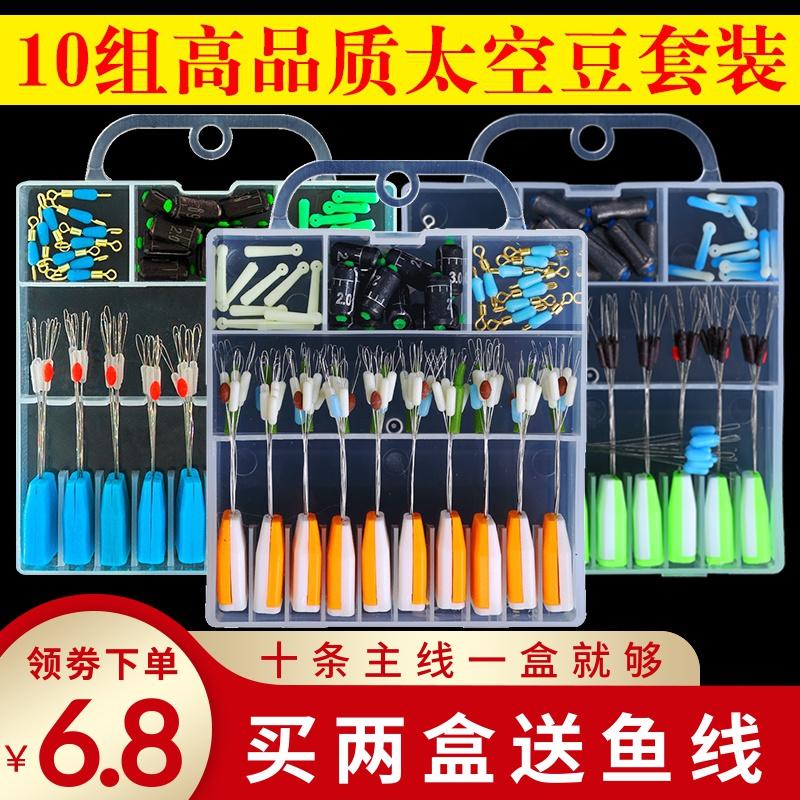 钓鱼太空豆套装硅胶特级优质主线组渔具小号配件铅皮漂座全套组合