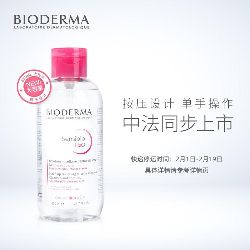 贝德玛 卸妆水粉水舒妍多效洁肤液850ML