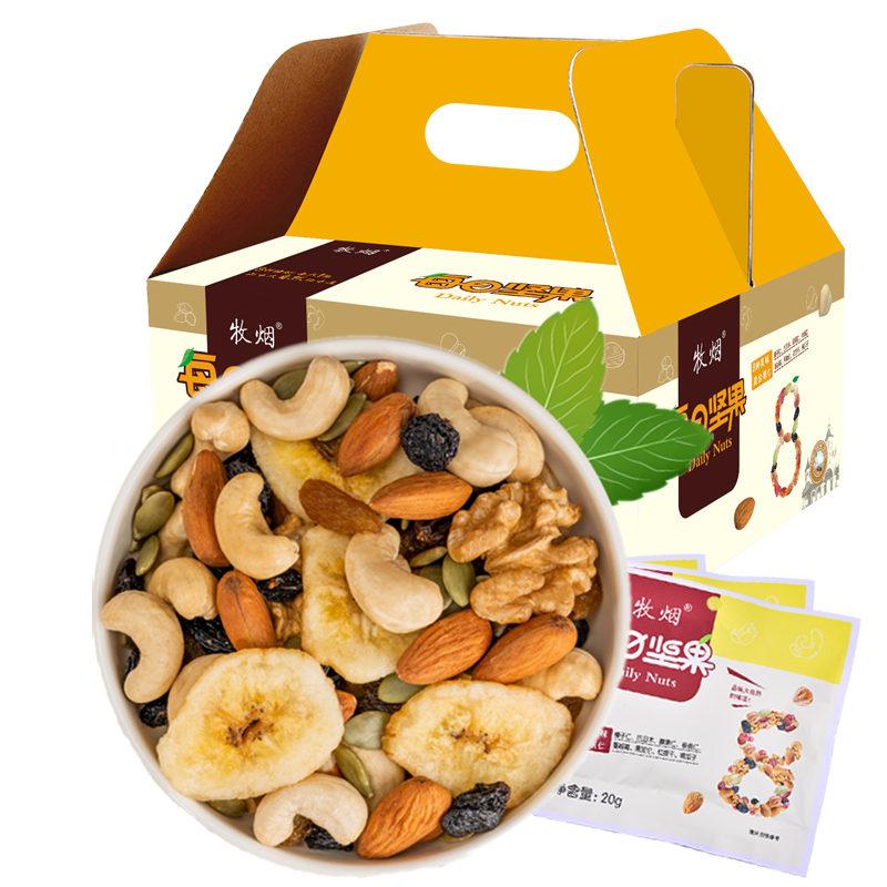 每日坚果混合果仁30袋孕妇儿童网红零食小包装礼盒组合干果大礼包