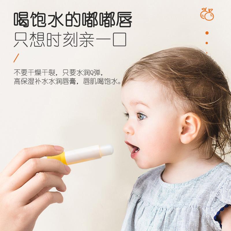 色彩优品儿童润唇膏滋润保湿补水专用男宝宝女小孩天然婴儿护唇膏
