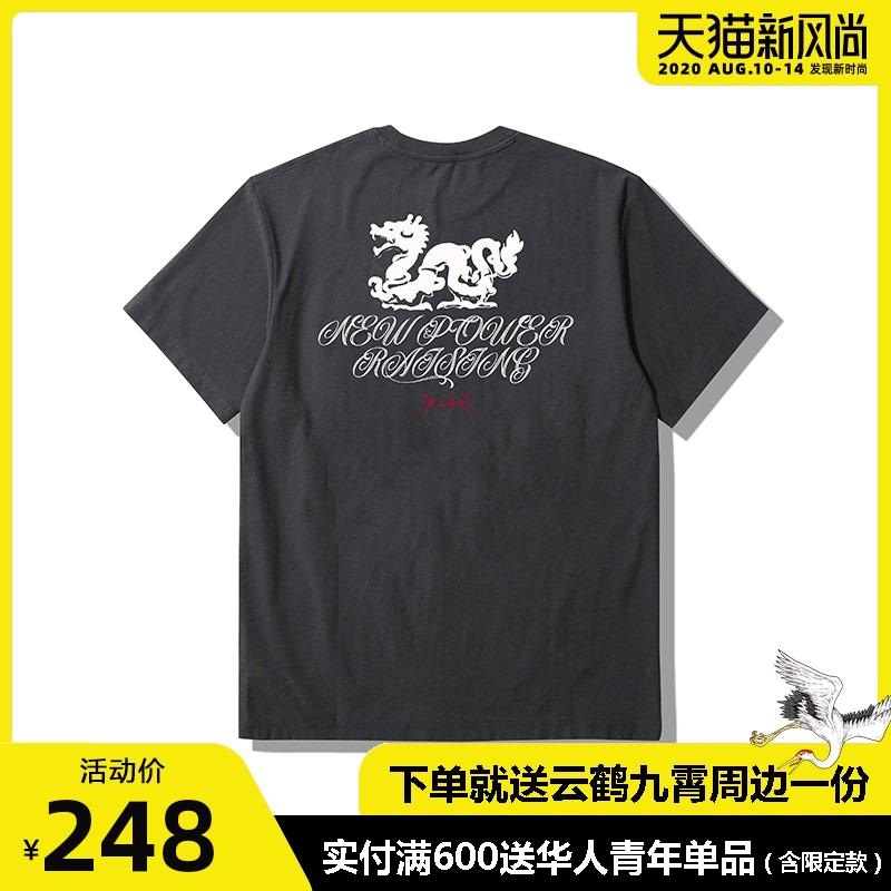华人青年白龙TEE 潮牌男女印花宽松短袖情侣款休闲T恤 张新成同款