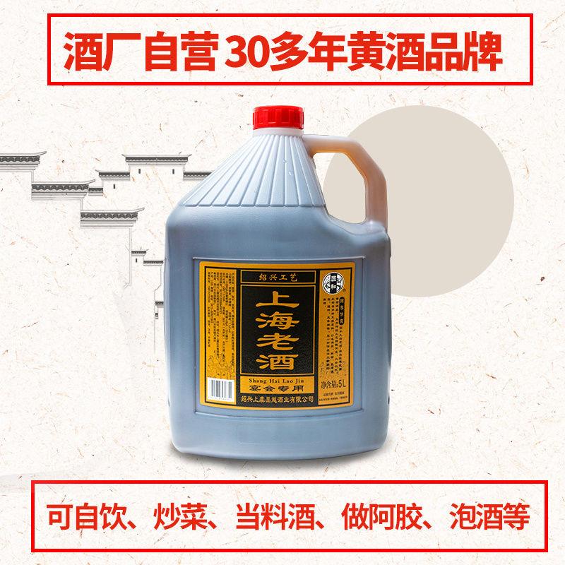 10 斤绍兴花雕加饭酒糯米酒料酒烧菜整箱 黄酒上海老酒十年桶装