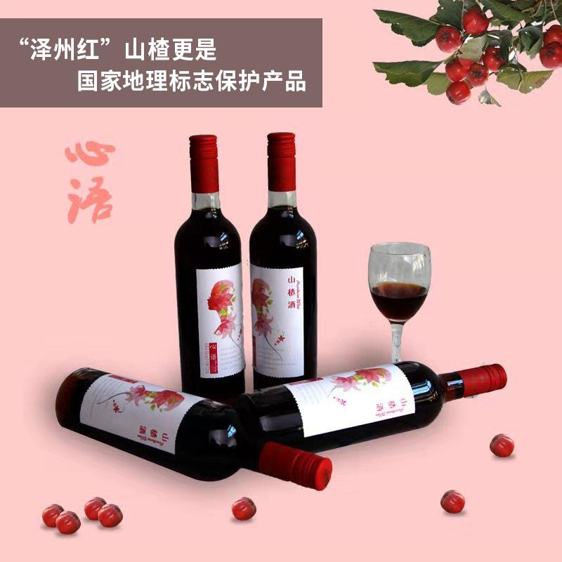 6 支装整箱礼盒山楂酒甜型网红气泡果酒甜 泽州红心语红酒