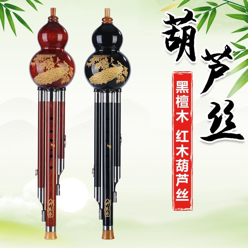 调云南专卖 CBDGF 调套装葫芦丝红木乐器 5 竹丝乐专业演奏全黑檀木