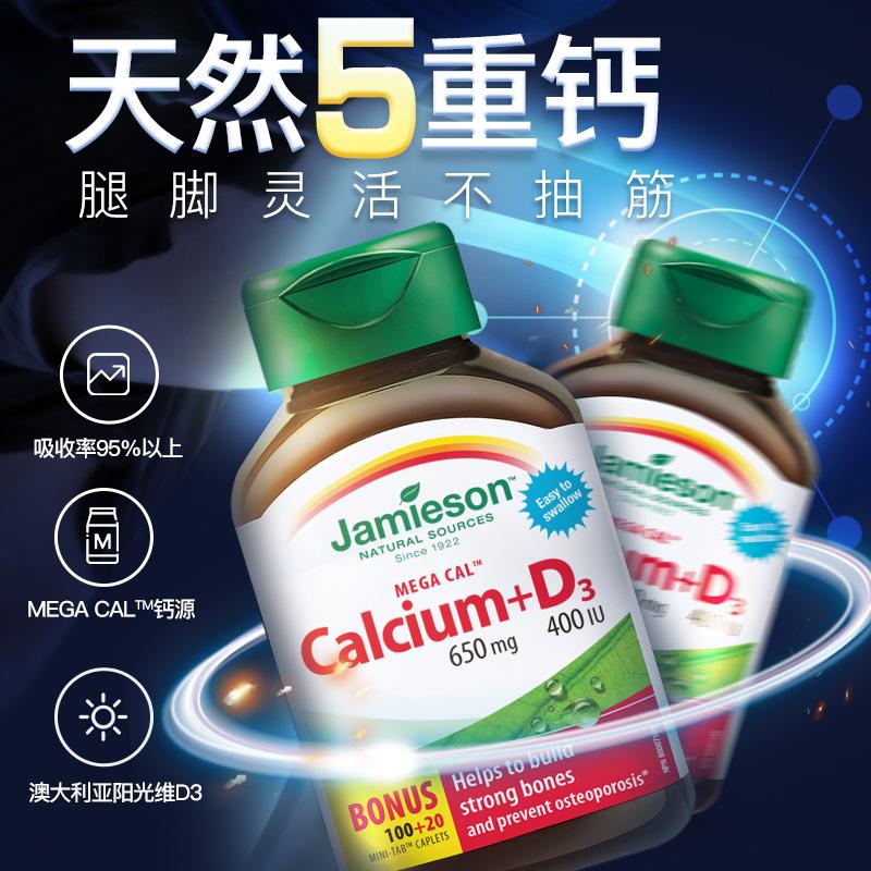 值哭再降!加拿大 11倍强效吸收 5重钙源协同:120片x2瓶 健美生 维生素D3钙片