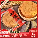 桃酥饼干整箱小包装散装老式酥饼办公室休闲食品零食小吃点心酥饼