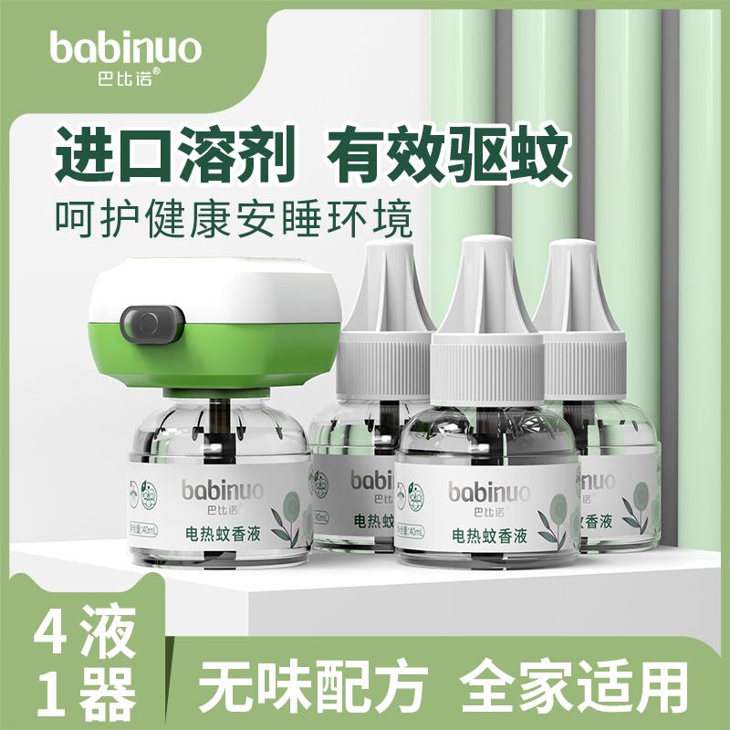 巴比诺蚊香液无味婴儿孕妇家用插电式电蚊香补充液装灭蚊水驱蚊液