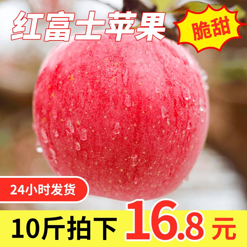 苹果水果新鲜红富士苹果山西冰糖心丑萍果当季水果10斤批整箱包邮