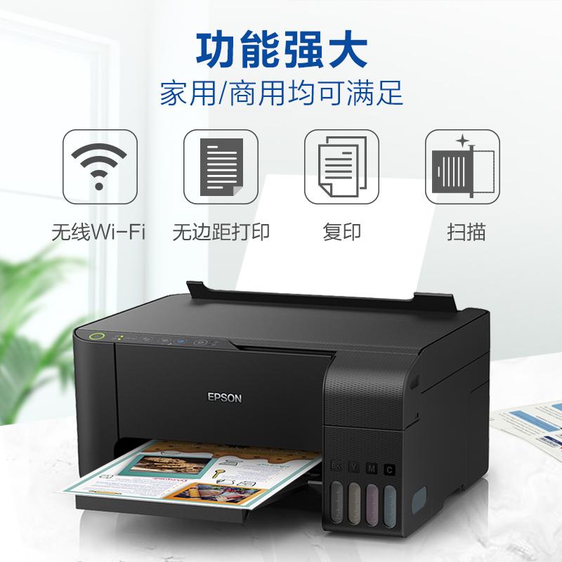 家庭学生作业照片打印 墨仓打印复印扫描多功能一体机 WIFI 无线 原装连供彩色打印机 L3153 L3151 Epson 爱普生