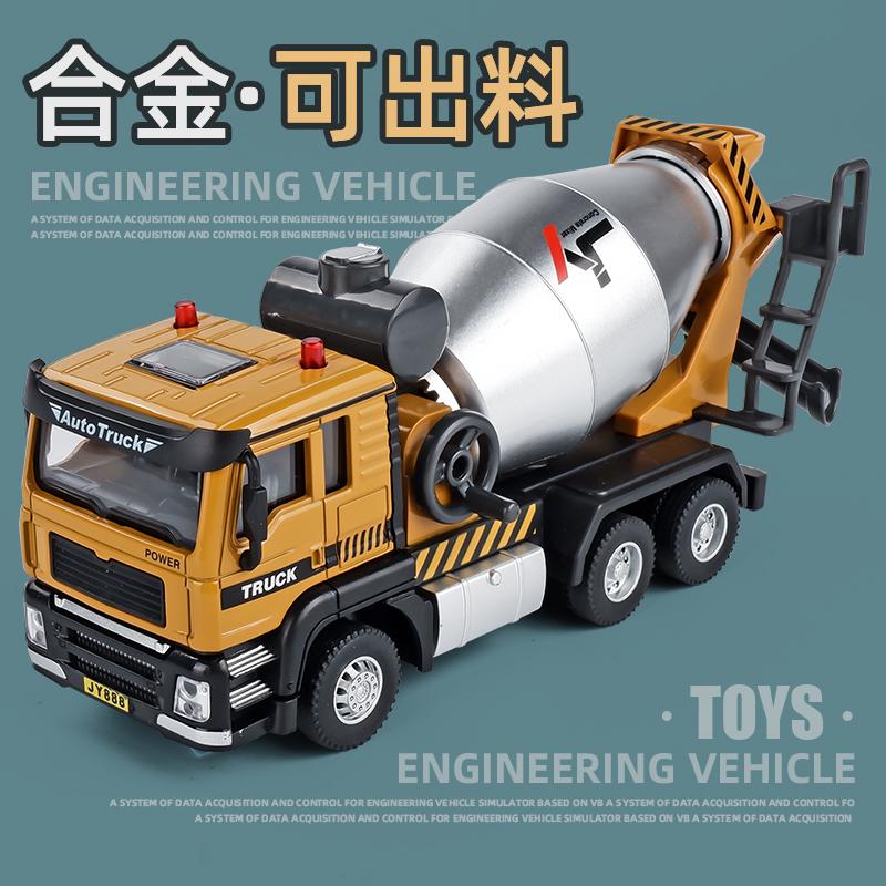 合金搅拌车玩具混凝土水泥车工程车儿童玩具车大号搅拌机罐车男孩