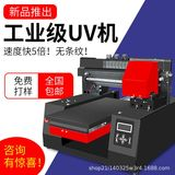 Mobile phone case diy printer a3 making equipment small mirror portable clothing t-shirt textile uv printing machine