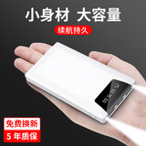 PSOOO Charging treasure 10000 mAh thin and convenient mobile power supply for Xiaomi Apple vivo Huawei mobile phone