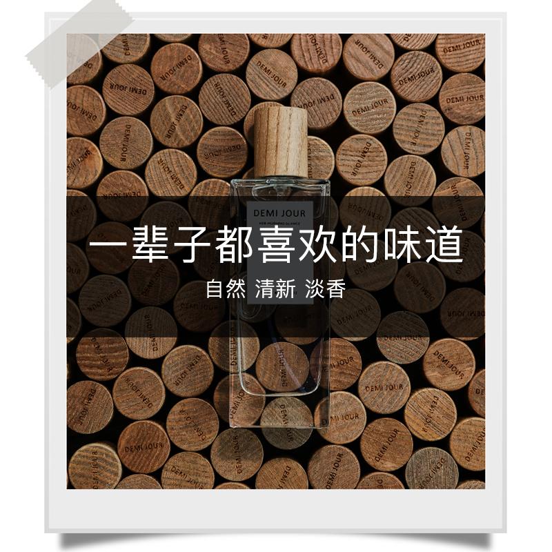 DemiJour香水男香,100元清新木香礼物