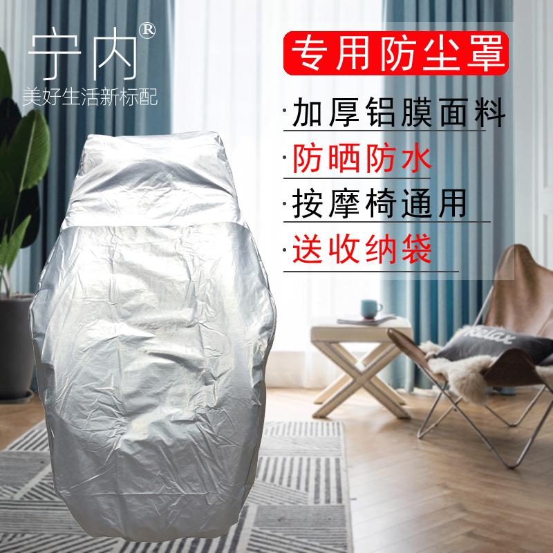 电动按摩椅套罩布艺通用按摩椅防晒罩防尘罩隔热保护套防水套加厚