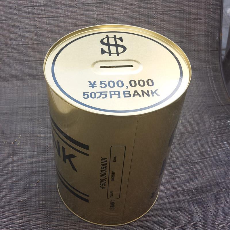 创意只进不出简约金罐黑罐大储蓄罐纸钱硬钱存钱罐生日礼物不可取